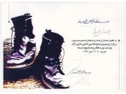 یادبود پنجمین نمایشگاه بین المللی ماشین آلات پوست٬ چرم٬ کفش و صنایع وابسته