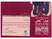 یادبود هشتمین نمایشگاه بین المللی ماشین آلات پوست٬ چرم٬ کفش و صنایع وابسته